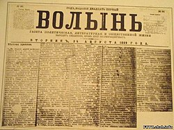 Volyn newspaper.jpg