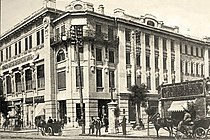 Volzhsko-Kamsky bank building (Rostov-on-Don) old 2.jpg