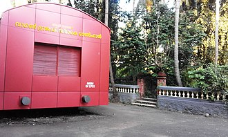 Tirur - The train shaped entrance to the Tirur Town Hall