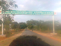 Welcome to srinivaspur.jpg