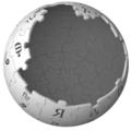 Wikipedia-puzzleglobe-V2 top.png