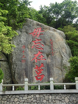 "Chinese Civil War - ""Forget not that you are in Jǔ""--a rock in Quemoy Island with Chiang Kai-shek's calligraphy signifying the retaking of one's homeland"