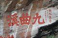 Wuyi Shan Fengjing Mingsheng Qu 2012.08.22 17-03-33.jpg