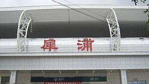Xipu Railway Station - Image: Xipu Station