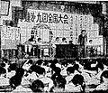 Zengakuren 9th Convention.jpg