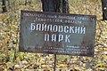Байловский парк - 3.jpg