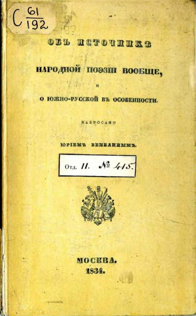 book Fiódor Dostoiévski: