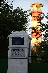 Верхний Бердянский маяк 002.jpg