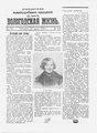 Вологодская жизнь. №139. Приложение. (1909).pdf