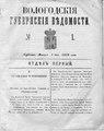 Вологодские губернские ведомости, 1858.pdf