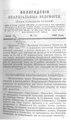Вологодские епархиальные ведомости. 1896. №14.pdf