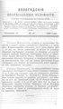 Вологодские епархиальные ведомости. 1898. №18.pdf