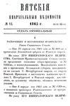 Вятские епархиальные ведомости. 1865. №14 (офиц.).pdf