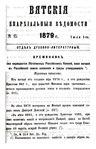 Вятские епархиальные ведомости. 1879. №13 (дух.-лит.).pdf