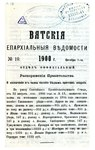 Вятские епархиальные ведомости. 1900. №19 (офиц.).pdf