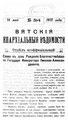 Вятские епархиальные ведомости. 1915. №20 (неофиц.).pdf