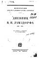 Дневник В.Н. Ламздорфа (1886-1890) 1926.pdf