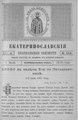 Екатеринославские епархиальные ведомости Отдел неофициальный N 19 (1 июля 1915 г) Год издания 43.pdf