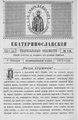 Екатеринославские епархиальные ведомости Отдел неофициальный N 1 (1 января 1915 г) Год издания 43.pdf