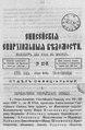 Енисейские епархиальные ведомости. 1891. №20.pdf