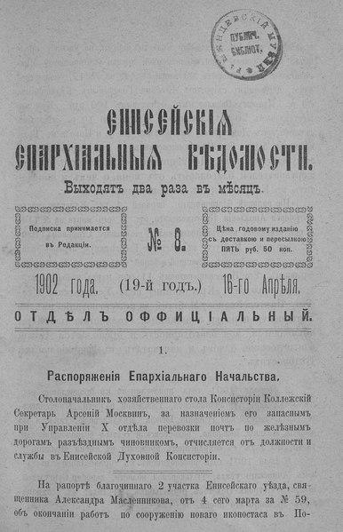File:Енисейские епархиальные ведомости. 1902. №08.pdf