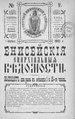 Енисейские епархиальные ведомости. 1915. №07.pdf