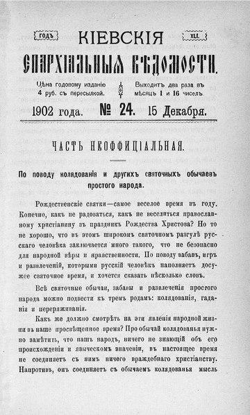 File:Киевские епархиальные ведомости. 1902. №24. Часть неофиц.pdf