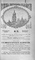 Киевские епархиальные ведомости. 1904. №35. Часть офиц.pdf