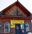 "Магазин ""Хозяюшка"", Березники, Пермский край - panoramio.jpg"
