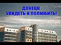 Настя Федоренко. Донецк. Увидеть и полюбить. 066.jpg