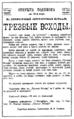 Объявление об открытии на 1914 г. подписки на ежемесячный литературный журнал «Трезвые всходы» 02.png