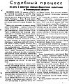 Первое заседание Великолукский процесс Известия 27 января 1946 года.jpg