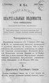 Полтавские епархиальные ведомости 1902 № 25 Отдел официальный. (1 сентября 1902 г.).pdf