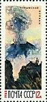 Почтовая марка СССР № 3277. 1965. Действующие вулканы Камчатки.jpg