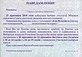 Приглашение проголосовать 2010 Минск реверс.jpg