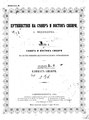 Путешествие на север и восток Сибири. Часть I. Отдел. III, IV. Климат Сибири (Миддендорф, 1862).pdf