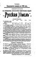 Русская мысль 1899 Книга 05.pdf