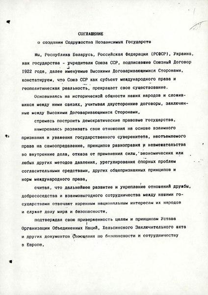 File:Соглашение о создании Содружества Независимых Государств.pdf