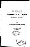 Творения Григория Нисскаго. Часть 1. (1861).pdf