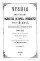 Чтения в Императорском Обществе Истории и Древностей Российских. 1891. Кн. 2.pdf