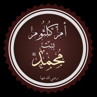 Umm Kulthum bint Muhammad daughter of the Islamic Prophet Muhammad