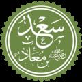 تخطيط اسم سعد بن معاذ.png