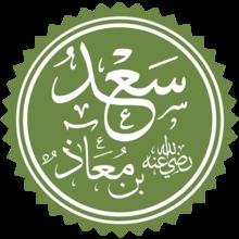 اسم سعد بن معاذ.png