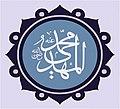 تخطيط اسم محمد المهدي بن الحسن العسكري.jpg