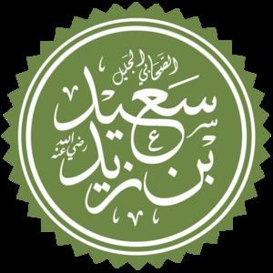 Sa'id bin Zayd - Image: سعيد بن زيد