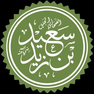 Said bin Zayd Companion (Sahabi) of Muhammad