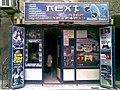 سيبر نكست ستيب ( احمد قمصان علام ) محمد نافع Next Step Internet Cyber Cafe - Ahmed Komsan 0103767222 - panoramio.jpg