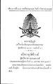 พรบ แก้ไข กอ ๒๔๗๗ (๒).pdf