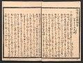 """『俳優三階興』-Amusements of Kabuki Actors of the """"Third Floor"""" -Dressing Room- (Yakusha sangaikyō), by Shikitei Sanba MET JIB38a 005.jpg"""