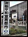 千葉浦安車站.jpg